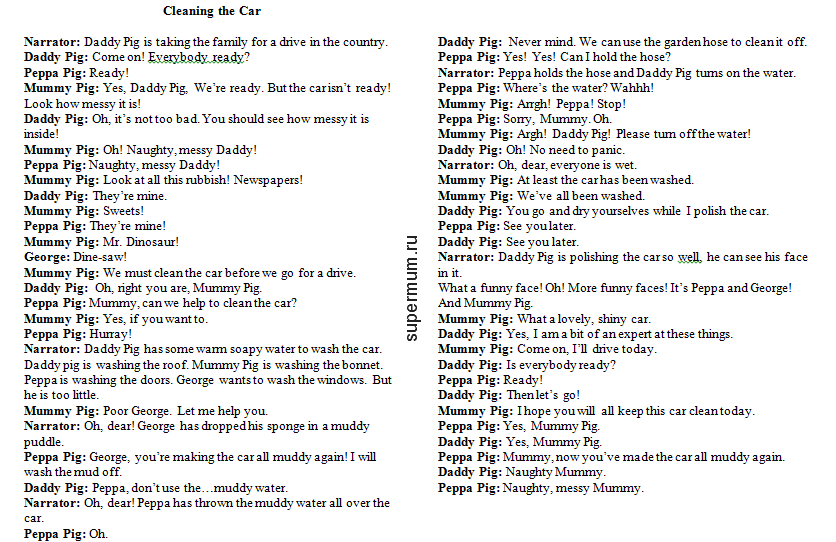 subtitry-cleaning-the-car-peppa-pig
