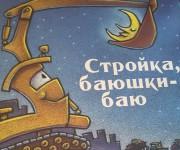 striyka bayushki bayu